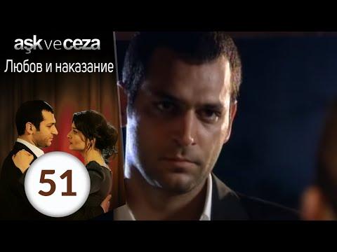 Любовь и наказание 21 серия