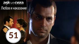 Любовь и наказание   Ask ve Ceza 51 серия   смотреть онлайн видео на Киви