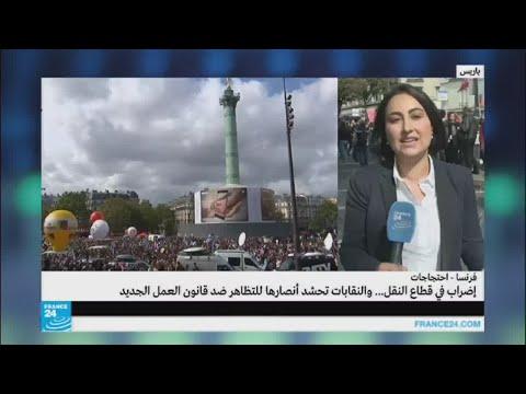 ما هي أبرز الرهانات المتعلقة بالمظاهرات ضد قانون العمل  - 13:22-2017 / 9 / 13