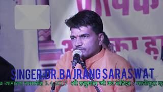 Siya Ram Ka danka lanka me Bhajan By BAJRANG SARASWAT
