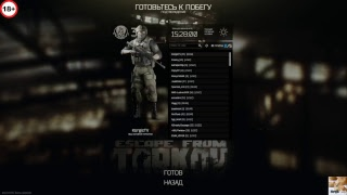 "№12 Escape From Tarkov ""..."