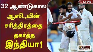 32 ஆண்டுகால ஆஸி.,யின் சரித்திரத்தை தகர்த்த இந்தியா!  | India beat Australia to seal series 2-1