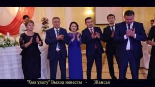 Астана той Жанибек #