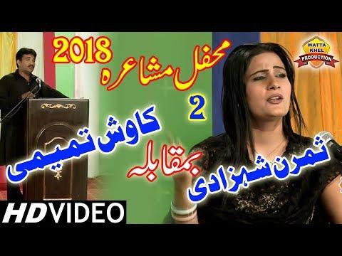 Mehfil e Musharah | Poet Kawish Tameemi Vs Simran Shehzadi | Latest Saraiki Mushaereah 2018 Part 2