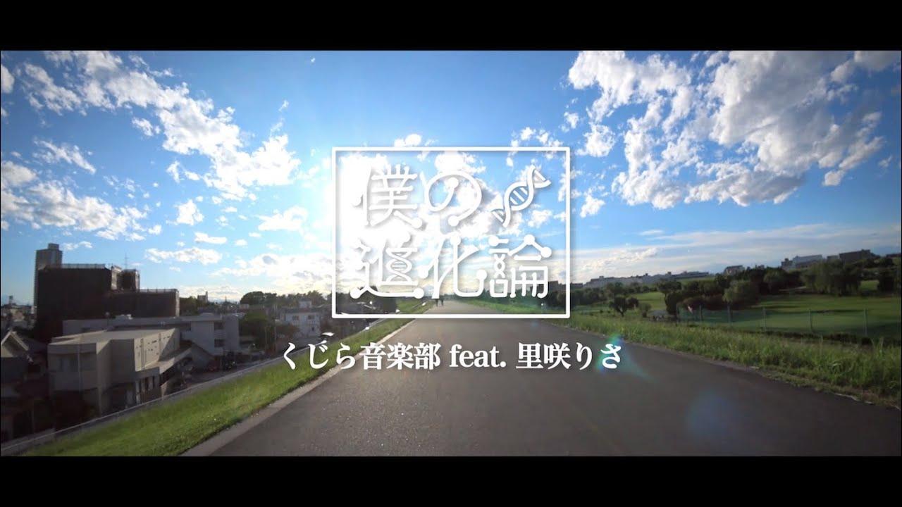 僕の進化論 / くじら音楽部 feat. 里咲りさ