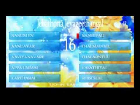 Jebathotta JeyageethangalVolume 16