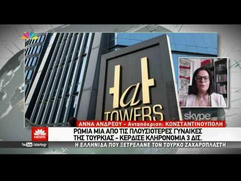 Η πλουσιότερη γυναίκα της Τουρκίας είναι... Ελληνίδα