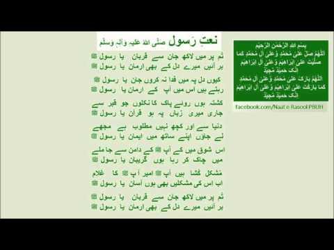 Tum Per Main Laakh Jaan Say لاکھ جان سے قربان یا رسول ﷺ ...