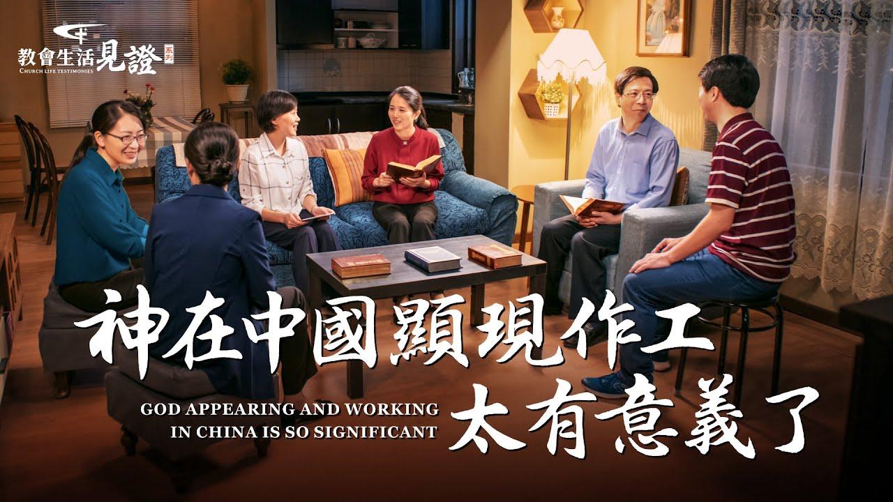 福音見證視頻《神在中國顯現作工太有意義了》