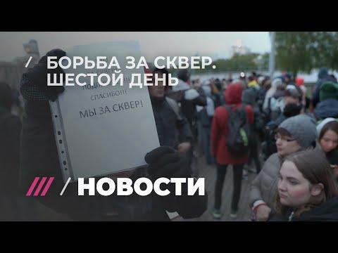 Финал? Митинг в центре Екатеринбурга. День шесть