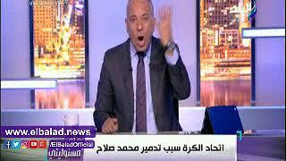 أحمد موسى: اتحاد الكرة يقضي على محمد صلاح | في الفن
