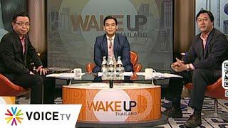 Wake Up Thailand 10 มีนาคม 2563