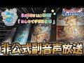 【星ドラ (ドラクエ) 】ドラクエの日『ギガ前夜祭』非公式副音声放送!!【星のドラゴンクエスト】