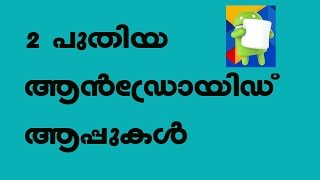 Two New Android Apps |Malayalam |