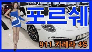 (중고차) 포르쉐911 카레라 4S 991 (가격: 상…
