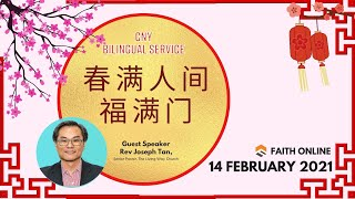 14 FEB 2021 | 春满人间福满门 | Reverend Joseph Tan | Faith Assembly of God Church