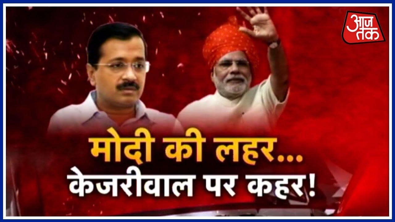 MCD Election Results 2017  Modi Magic Has Swept Kejriwal Aside - YouTube e18abe34502