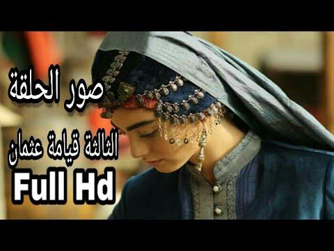 مسلسل عثمان الحلقة 3