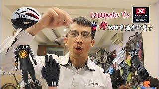 Week 9 | XTERRA台灣站你該帶什麼?!該開始整理賽事裝備了!