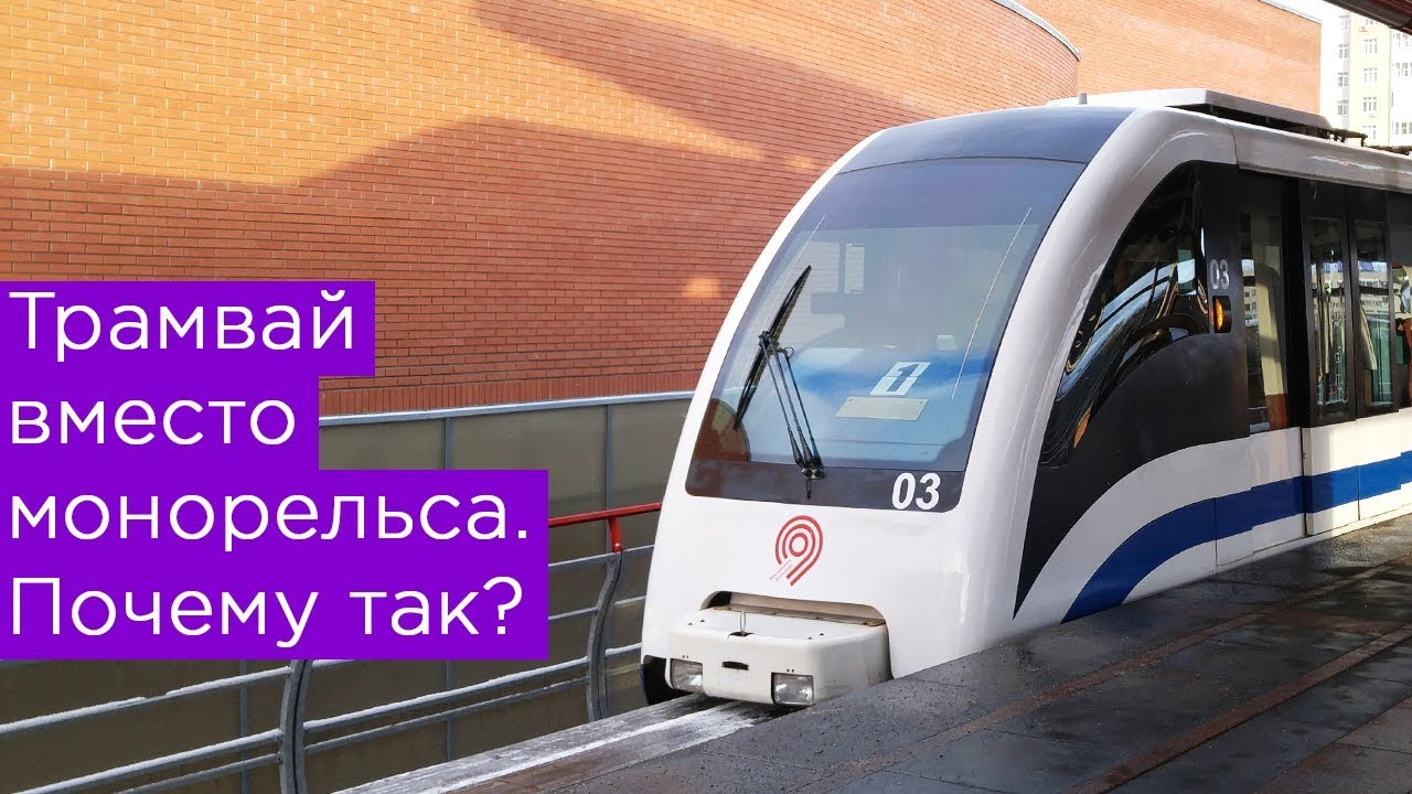 Трамвай вместо московского монорельса. Почему так?