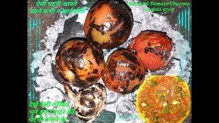 देखें देसी तरीका भुने हुए टमाटर की चटनी बनाने का | Roasted Tomato Chatnee in desi style