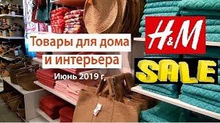 ✨ H&M HOME ✨ - РАСПРОДАЖА - Товары для дома и интерьера - Июнь 2019 г