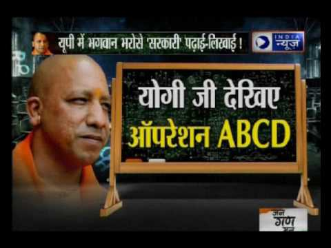 India News special show 'Yogi Ji dekhiye operation blackboard' Part-3