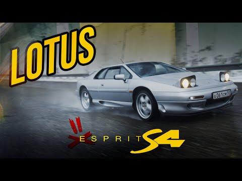 LOTUS ESPRIT S4: Много стиля и боли