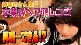 【卒業式ヘア】髪型はこれに決めた!!【美容室】 thumbnail