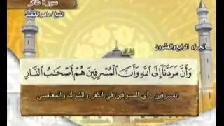 القرآن الكريم الجزء الرابع والعشرون الشيخ ماهر المعيقلي Holy Quran Part 24 Sheikh Al Muaiqly