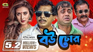 Bow Chor | Drama | Mosharraf Karim | Mim | A Kh M Hasan