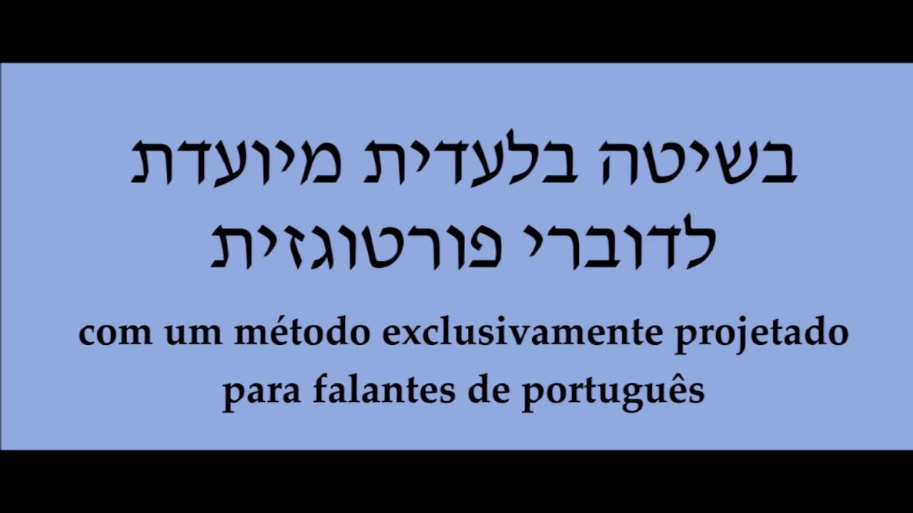 BAIXAR HEBRAICO APOSTILAS DE