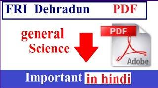 FRI DEHREDUN General science pdf in hindi 2018