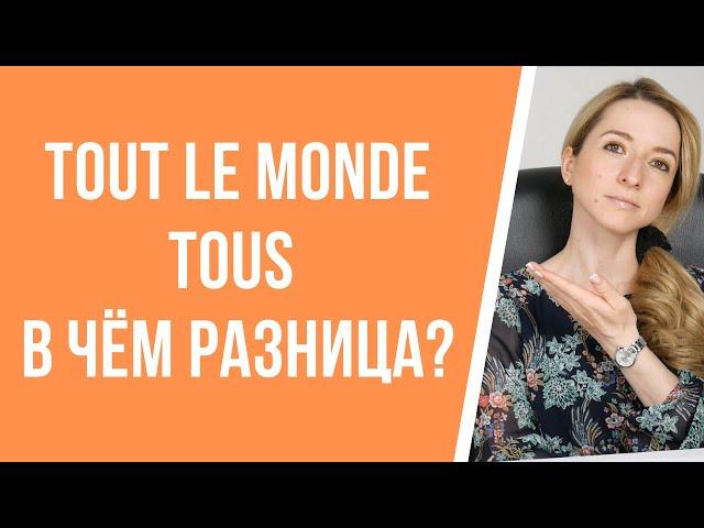 Tout le monde и tous : в чём разница? Французский для начинающих.