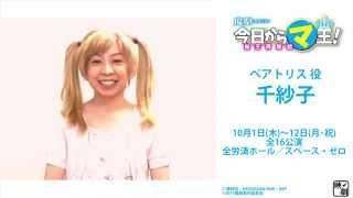 魔劇「今日から㋮王!」~魔王再降臨~ 日程:2015/10/1(木)~10/12(月...