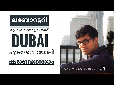 How To Get Job In Dubai | Complete Process Explained In Malayalam | Part I