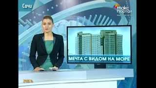 Как купить квартиру в Сочи и во время в нее въехать(Обещанные сроки сдачи не всегда совпадают с реальным заселением в квартиры., 2014-05-21T15:21:13.000Z)