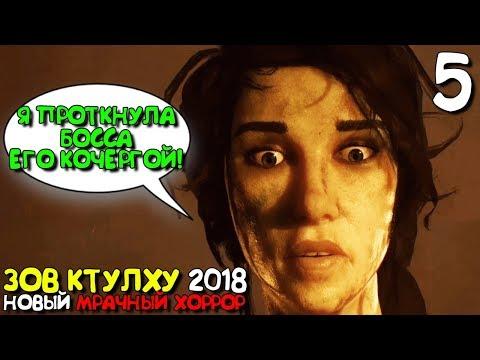 OUTLAST 3 - СПАСЕНИЕ ИЗ ПСИХБОЛЬНИЦЫ ► Call of Cthulhu 2018 Прохождение Хоррор игры Часть 5