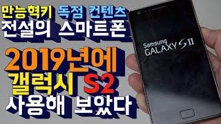 2019년에 갤럭시S2 써보기 (전설의 스마트폰) - …
