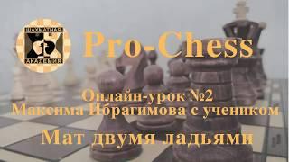 Онлайн-урок №2 Максима Ибрагимова с учеником. Мат двумя ладьями.
