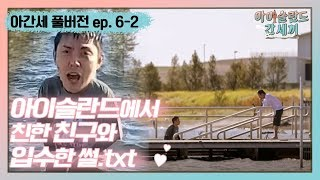 We are now going to ♨jump into the water♨ in Iceland. TMII Full Version ep.6-2