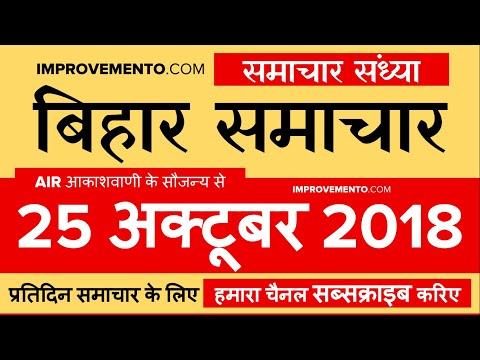 बिहार समाचार (संध्या): 25 अक्टूबर 2018 AIR (Bihar News + Bihar Samachar + Bihar Current Affairs)