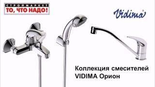 Смесители VIDIMA Орион для ванны, душа, кухни, биде, раковины, умывальника. Купить смеситель Видима(Строймаркет