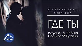 Руслана Собиева, Зарина Бугаева   Где ты | Тизер
