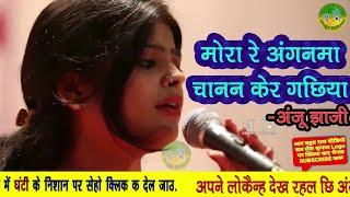 Mora Re Anganma Chanan ker Gachhiya, Vidyapati Song By Anju Jha