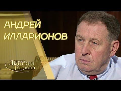 Андрей Илларионов. Путин,