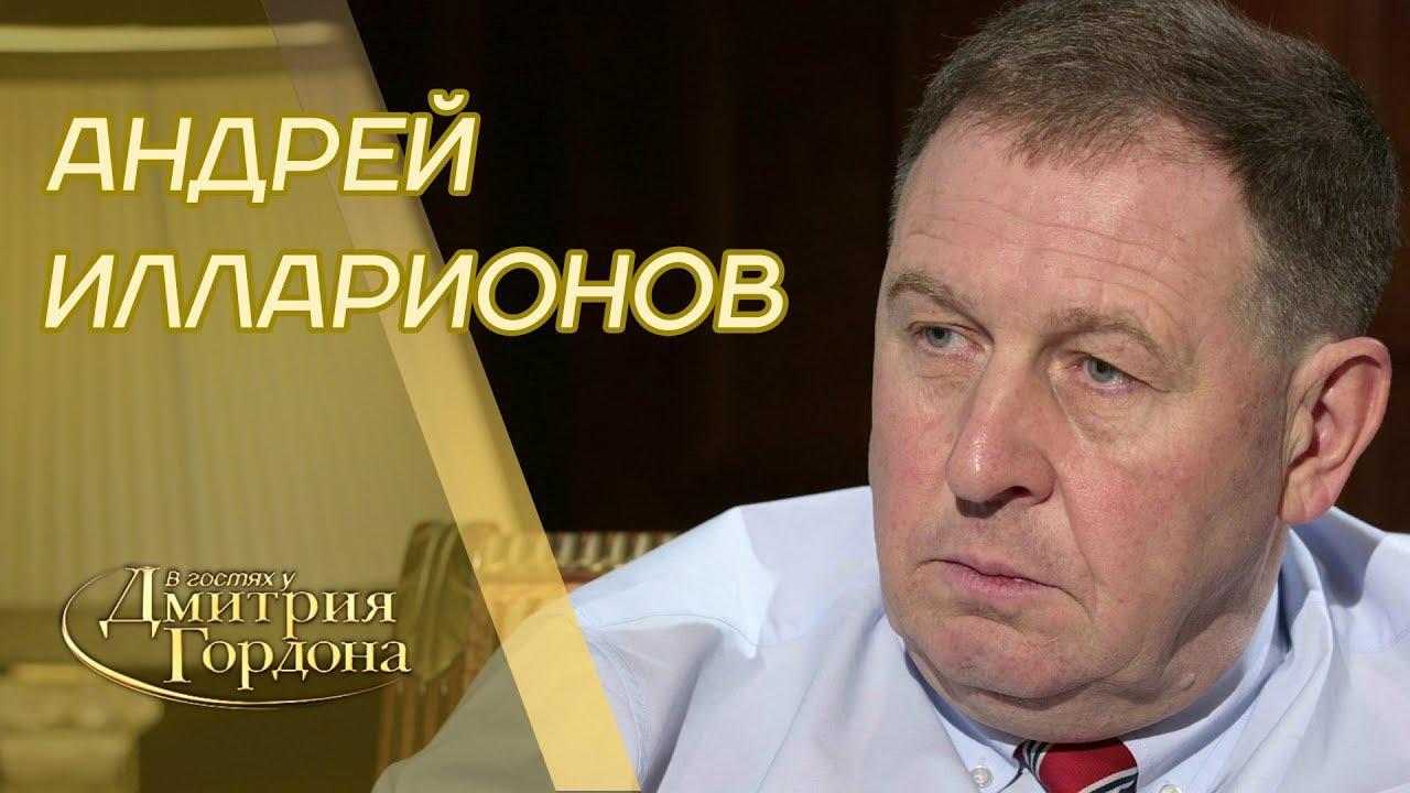 Интервью Дмитрия Гордона с Андреем Илларионовым