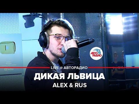 🅰️ Alex & Rus - Дикая Львица (LIVE @ Авторадио)