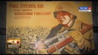 Сталинградская энциклопедия. Снайперы