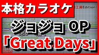 【カラオケ】ジョジョOP「Great Days」(青木カレン・ハセガワダイスケ)